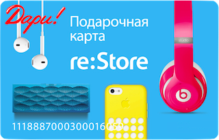 re:Store (Apple)